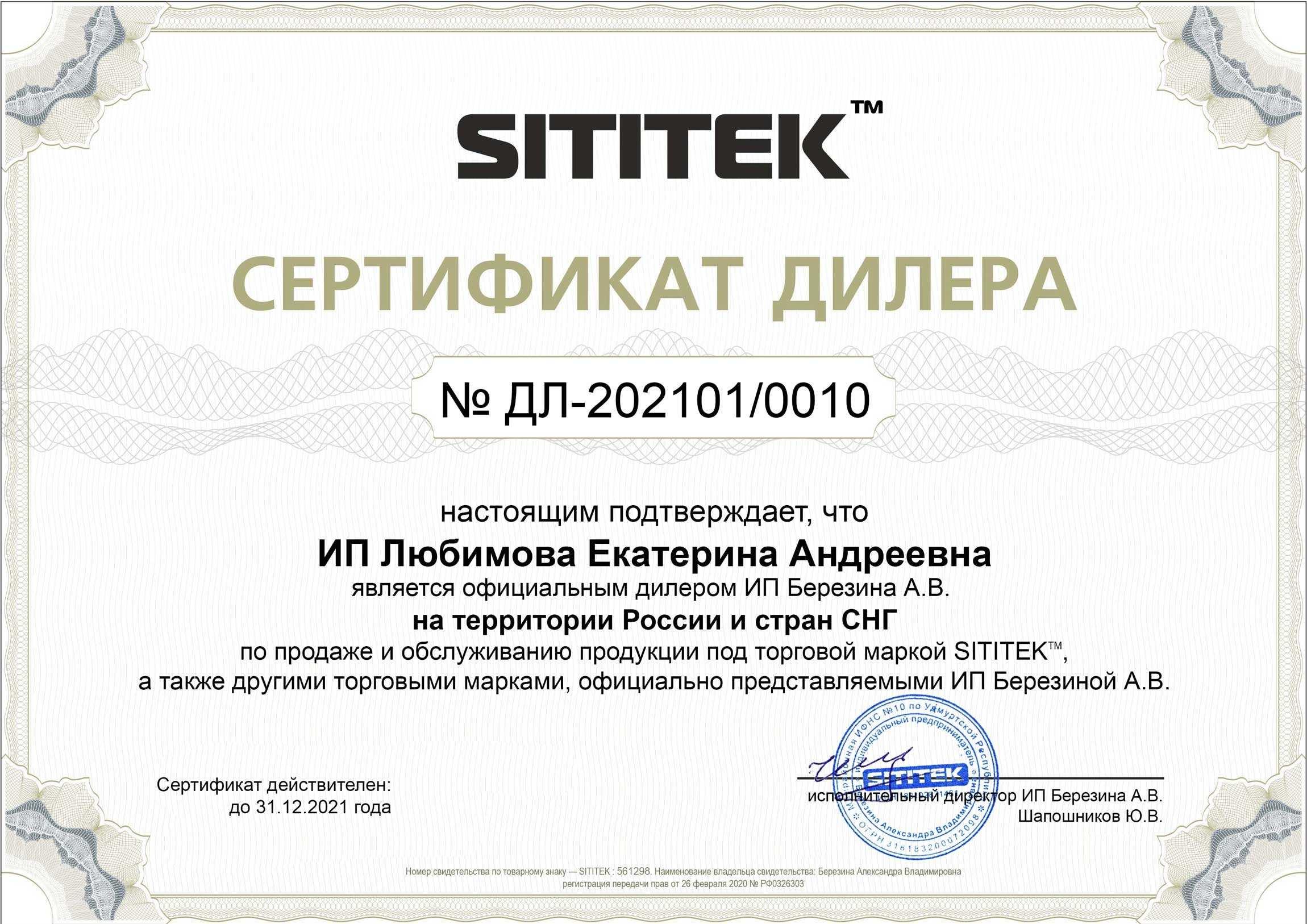 Сертификат дилера на право реализации и обслуживания продукции ТМ SITITEK