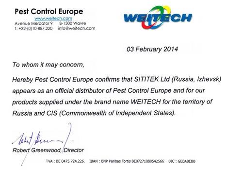 Сертификат, подтверждающий статус нашего магазина, как официального дилера компании Weitech (нажмите для увеличения)