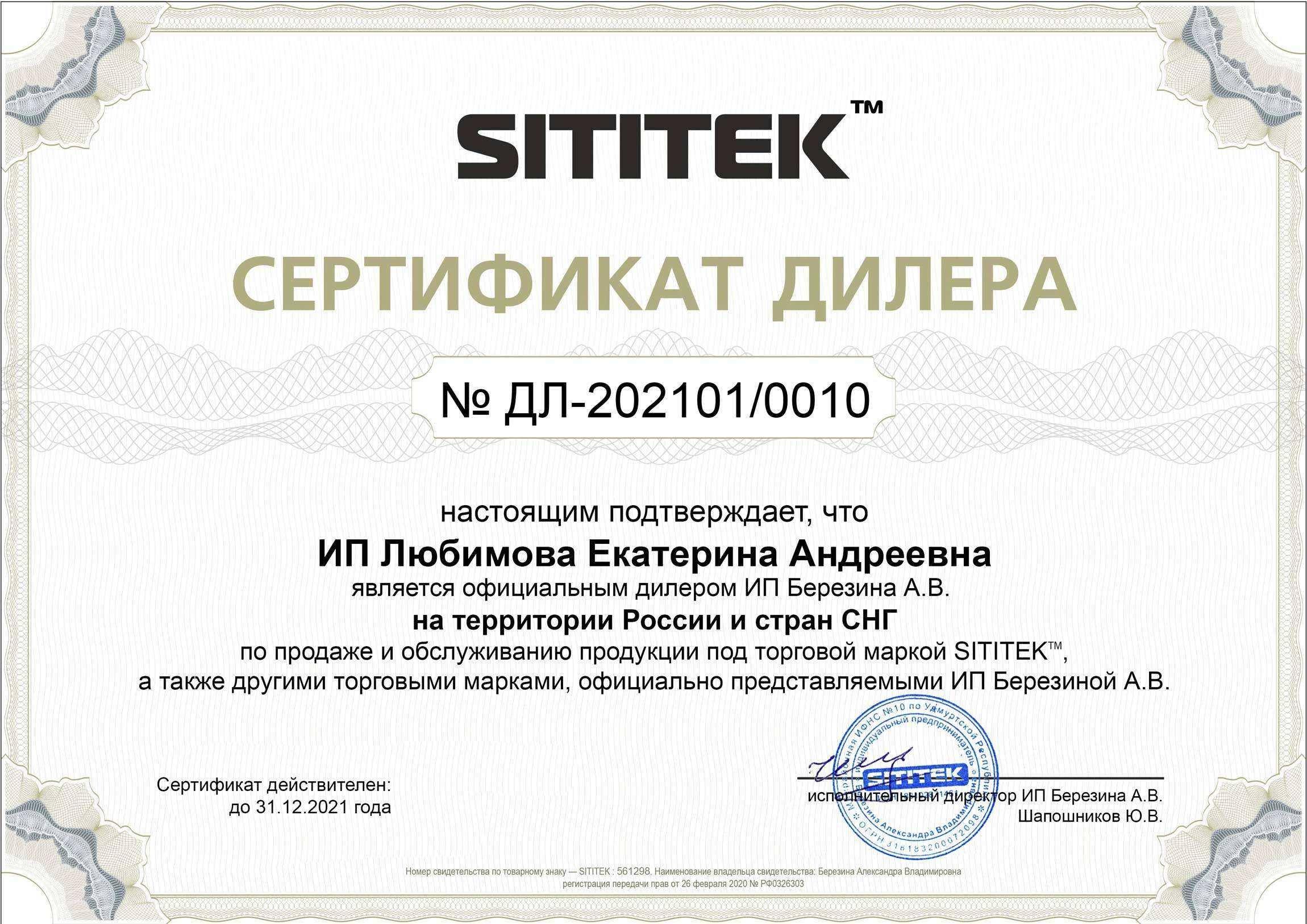 Наш интернет-магазин является официальным поставщиком данной продукции на основании сертификата дилера