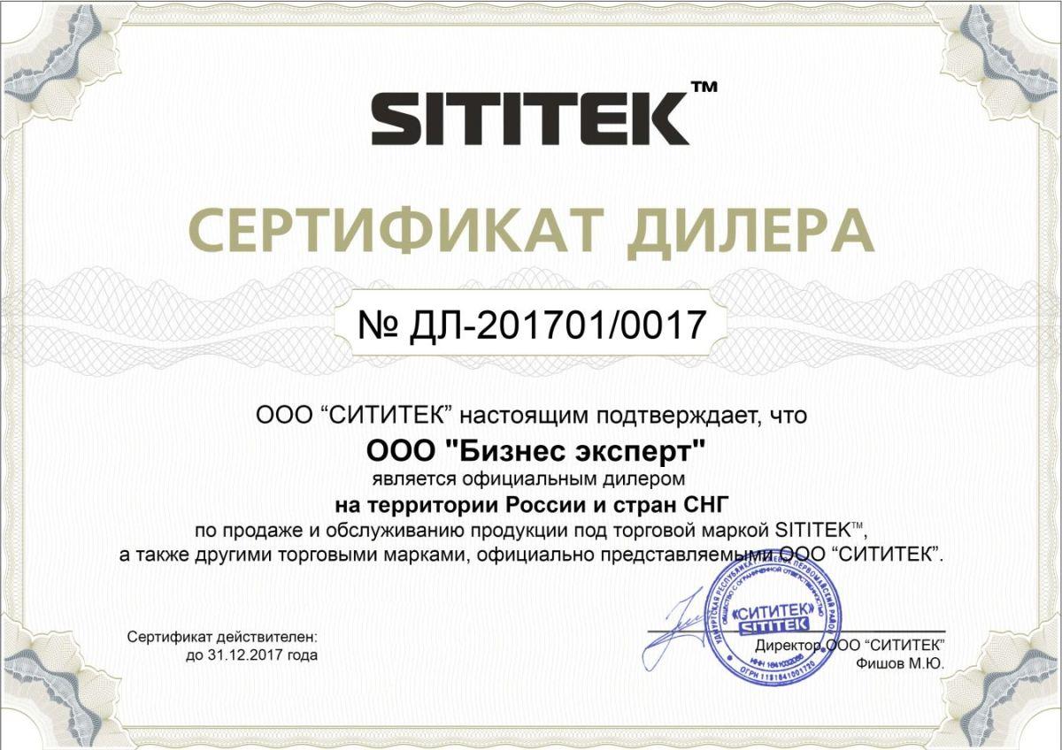 Сертификат дилера, подтверждающий подлинность данной продукции