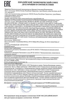 """Декларация о соответствии Таможенного союза на отпугиватель птиц """"Super BirdXPeller PRO"""""""