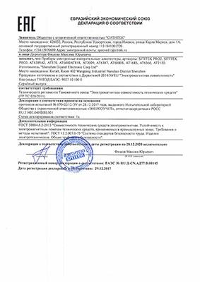 Представленная декларация подтверждает соответствие алкотестера SITITEK PRO2 действующим в Таможенном союзе требованиям к электромагнитной совместимости технических средств