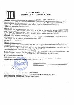 """Декларация о соответствии на ультразвуковой отпугиватель мух """"Weitech WK0206"""""""