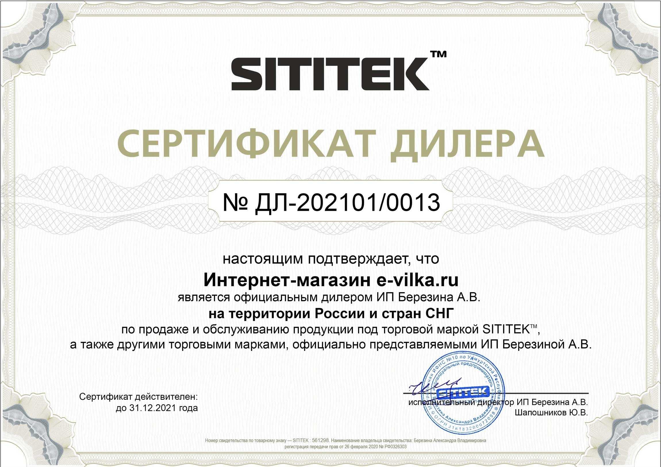 Сертификат дилера SITITEK