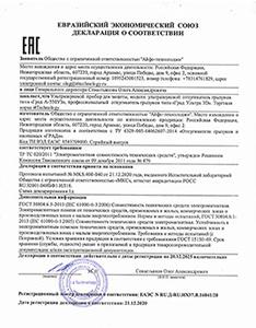 Декларация соответствия требованиям Таможенного союза