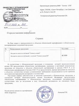 Справка о необходимости обязательной сертификации товара (нажмите для увеличения)