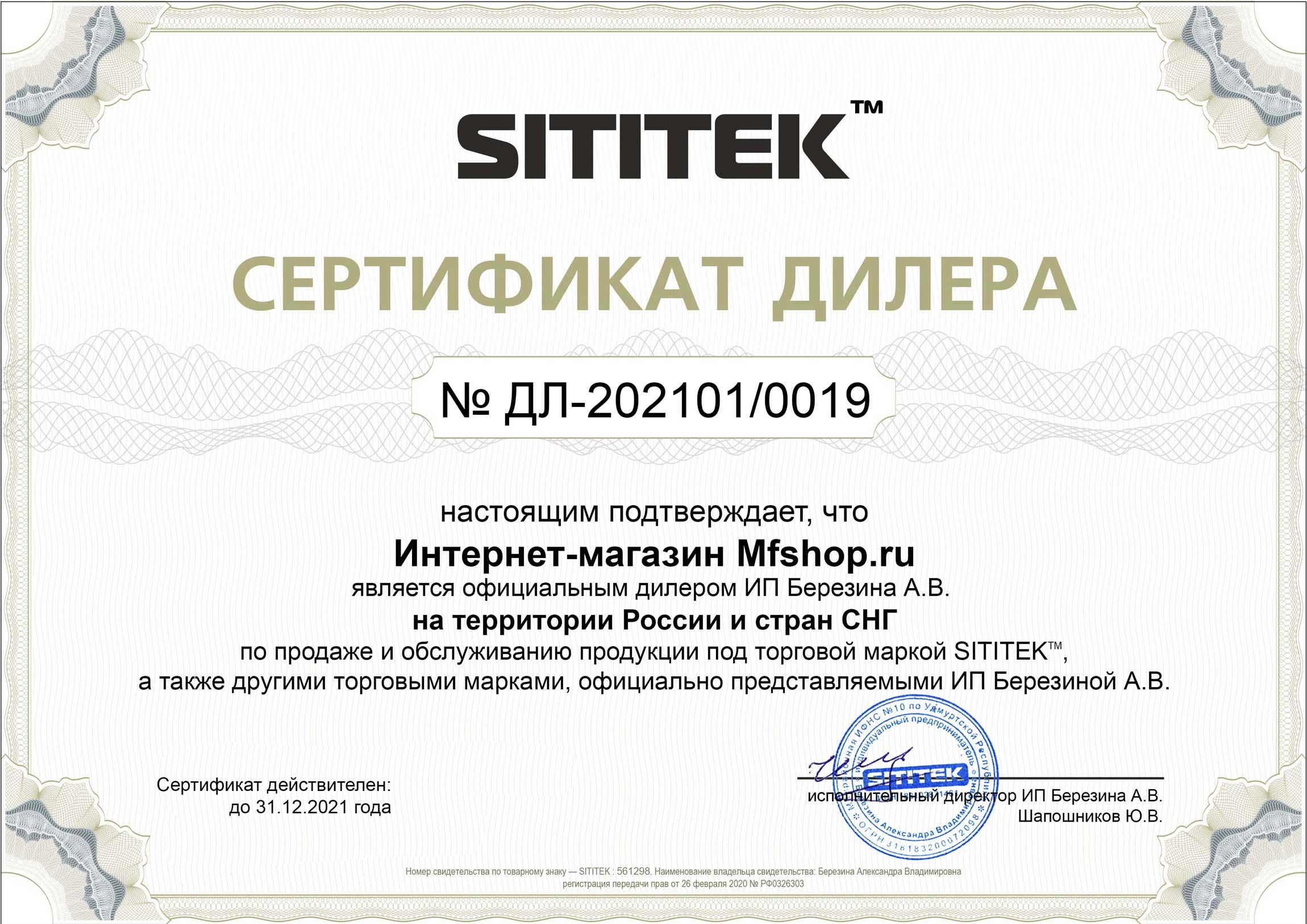 Сертификат дилера на право реализации продукции компании