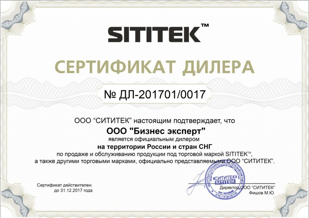 Сертификат эксклюзивного дилера на товары Sititek