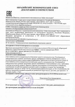 Декларация соответствия требованиям Евразийского Экономического Союза