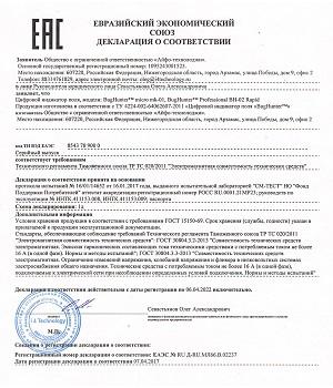 """Представленная декларация свидетельствует о том, что модель """"BugHunter Professional BH-02 Rapid"""" полностью соответствует требованиям, действующим в странах Таможенного союза"""