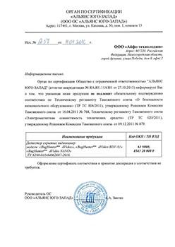 Заключение по сертификации на предлагаемый детектор