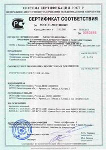 """Представленные документы свидетельствуют о том, что модель """"BugHunter Professional BH-01"""" полностью соответствует требованиям ГОСТ и Технического регламента, действующего в странах Таможенного союза"""