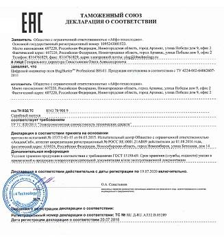 Декларация о соответствии устройства требованиям Таможенного союза (нажмите для увеличения)