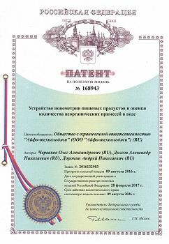 Патент на устройство (нажмите для увеличения)