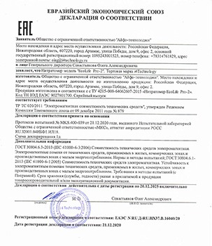 Декларация о соответствии требованиям ТС (нажмите для увеличения)