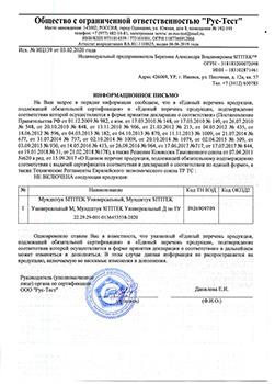 Письмо, подтверждающее, что мундштук не подлежит обязательной сертификации