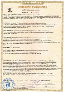 Сертификат, подтверждающий соответствие прибора требованиям Таможенного союза (нажмите для увеличения)