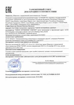 Декларация о соответствии автосейфа требованиям таможенного союза ЕАЭС