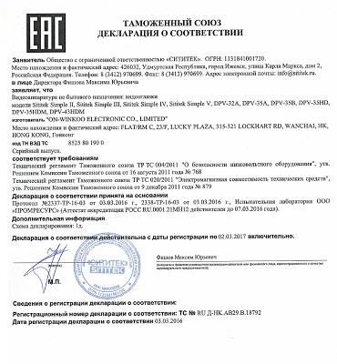 Прибор сертифицирован в соответствии с требованиями Таможенного союза