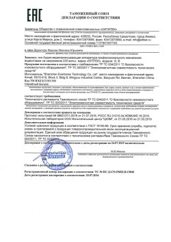 """Декларация о соответствии на видеоглазок """"SITITEK i8"""""""