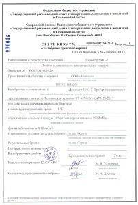 Сертификат и протокол калибровки прибора