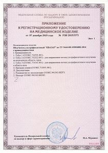Регистрационное удостоверение на прибор