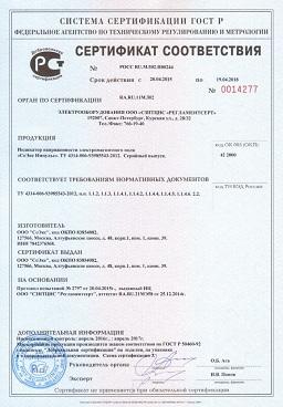 Прибор официально сертифицирован в России (нажмите для увеличения)