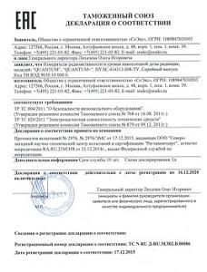 Декларация о соответствии требованиям Таможенного союза
