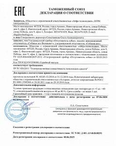Декларация соответствия устройства требованиям Таможенного союза (нажмите для увеличения)