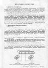 Декларация о соответствии лист 1