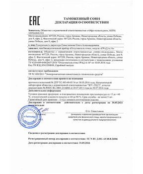 Декларация, подтверждающая соответствие прибора требованиям ТС (нажмите для увеличения)