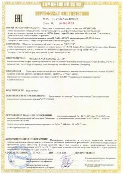 Сертификат и декларация соответствия прибора требованиям Таможенного союза (нажмите для увеличения)