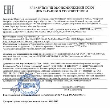 Сертификат соответствия требованиям Таможенного союза (нажмите, чтобы увеличить)