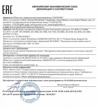 Представленная декларация подтверждает соответствие алкотестера SITITEK CA20F действующим в Таможенном союзе требованиям к электромагнитной совместимости технических средств