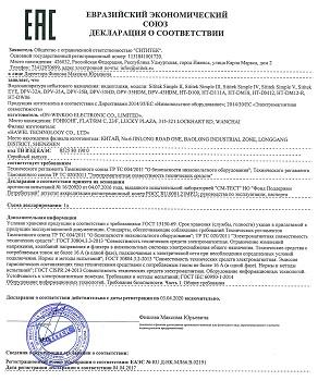 Сертификат соответствия устройства требованиям Таможенного союза (нажмите для увеличения)