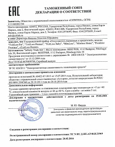 Данная декларация подтверждает тот факт, что прибор полностью соответствует требованиям, действующим в Таможенном союзе
