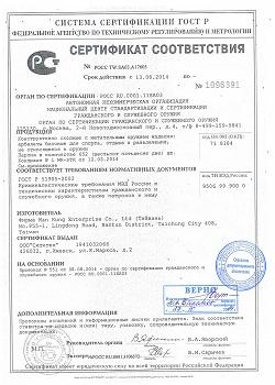 Арбалет отвечает требованиям ГОСТ и имеет соответствующий сертификат (нажмите для увеличения)