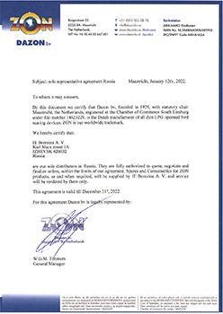 Сертификат дилера от компании Dazon на продажу товаров под брендом ZON