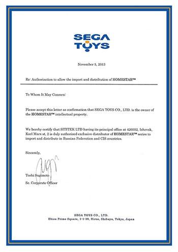 ООО &quot;СИТИТЕК&quot; — эксклюзивный дистрибьютор продукции HOMESTAR<sup>тм</sup> (SEGA TOYS, Япония) в РФ и странах СНГ!