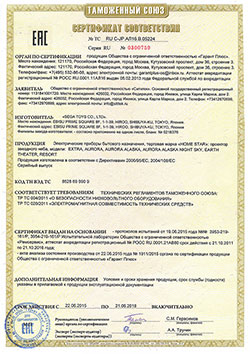 Этот сертификат подтверждает соответствие планетария требованиям технических регламентов Таможенного Союза