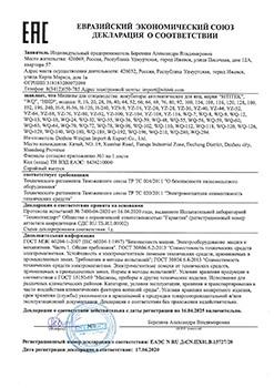 Декларация ЕЭС о соответствии прибора требованиям по электромагнитной совместимости и безопасности низковольтного оборудования