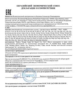 Декларация ЕЭС о соответствии прибора требованиям об ограничении применения опасных веществ