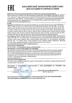 Декларация ЕЭС о соответствии прибора требованиям о безопасности машин и оборудования