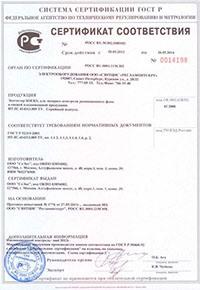 Сертификаты ГОСТ Р на экотестер