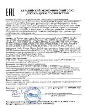 Прибор сертифицирован в соответствии с требованиями Таможенного союза (сертификат увеличивается по клику)