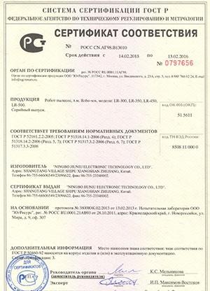 Товар сертифицирован по нормам ГОСТ Р