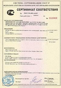 Сертификат соответствия видеоняни SITITEK