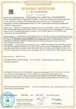 """Данный сертификат подтверждает высокое качество и надежность модели """"SITITEK SolarStarter 18 000 mAh"""""""
