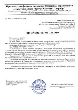 Письмо, подтверждающее, что товар не подлежит обязательной сертификации