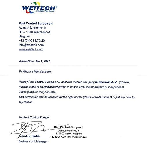 """Документ, подтверждающий, что компания """"Sititek"""" является официальным представителем фирмы """"Weitech"""" на территории России и стран СНГ (кликните по фото для его увеличения)"""